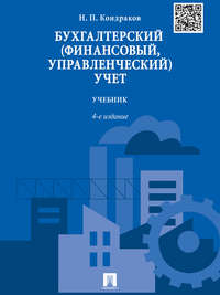 Кондраков, Николай Петрович  - Бухгалтерский (финансовый, управленческий) учет. 4-е издание. Учебник