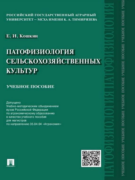 Евгений Иванович Кошкин бесплатно