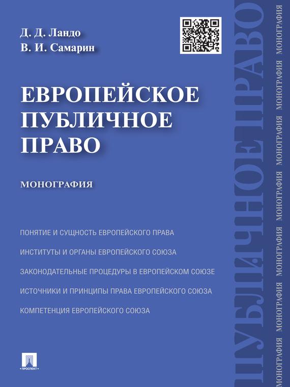 Вадим Игоревич Самарин Европейское публичное право. Монография