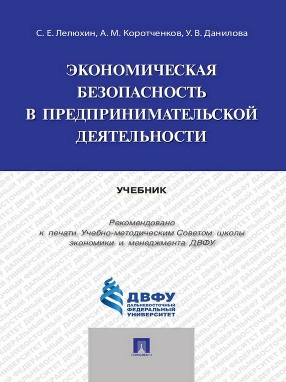 Ульяна Валентиновна Данилова Экономическая безопасность в предпринимательской деятельности. Учебник организация экономической безопасности коммерческого банка