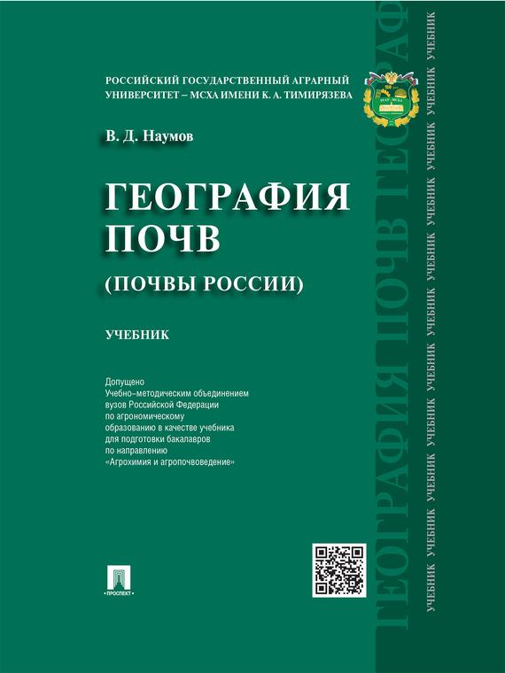 Владимир Дмитриевич Наумов бесплатно