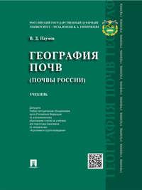 Наумов, Владимир Дмитриевич  - География почв. Почвы России. Учебник