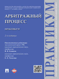 авторов, Коллектив  - Арбитражный процесс. Практикум. 2-е издание