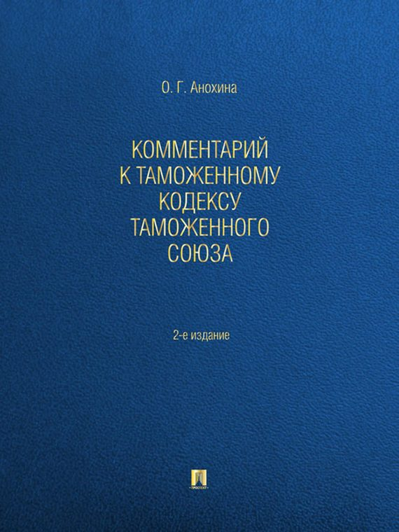 Ольга Геннадиевна Анохина Комментарий к Таможенному кодексу Таможенного союза. 2-е издание