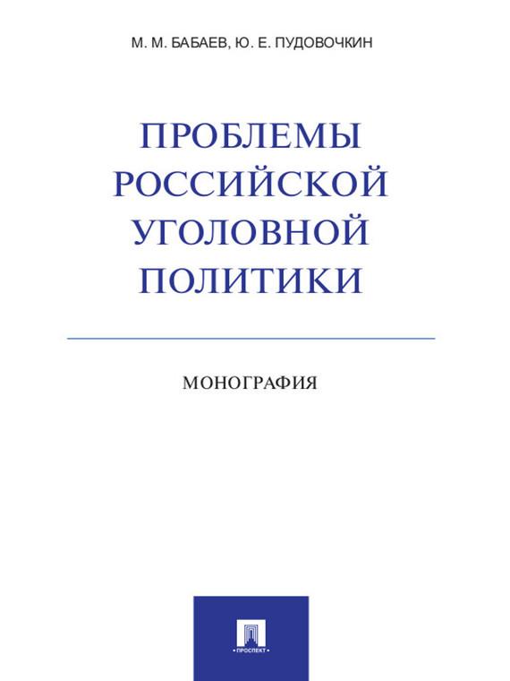 Михаил Матвеевич Бабаев Проблемы российской уголовной политики