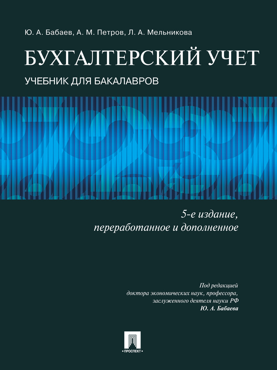 Александр Михайлович Петров Бухгалтерский учет. 5-е издание борисов е петров а березкина т экономика учебник