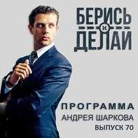 Шарков, Андрей  - Дмитрий Толстяков в гостях у «Берись и делай»