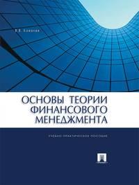 Ковалев, Валерий Викторович  - Основы теории финансового менеджмента