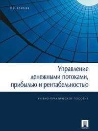 Ковалев, Валерий Викторович  - Управление денежными потоками, прибылью и рентабельностью