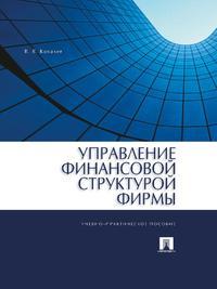 - Управление финансовой структурой фирмы