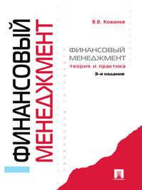 - Финансовый менеджмент: теория и практика. 3-е издание