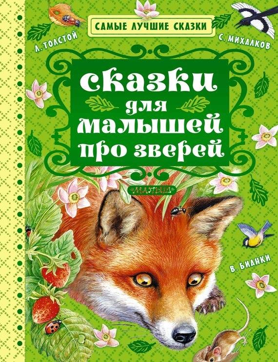 Лев Толстой Сказки для малышей про зверей (сборник) л с сказки о животных для малышей