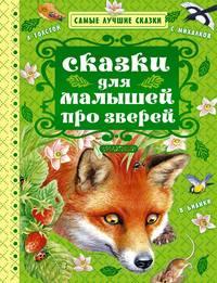 - Сказки для малышей про зверей (сборник)