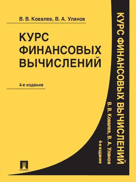 Курс финансовых вычислений. 4-е издание изменяется неторопливо и уверенно