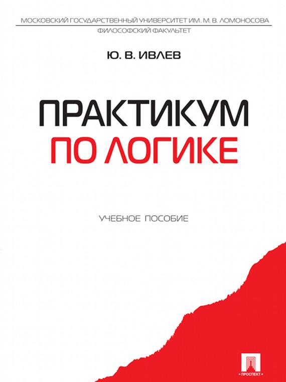 яркий рассказ в книге Юрий Васильевич Ивлев