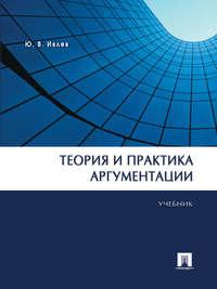 Ивлев, Юрий Васильевич  - Теория и практика аргументации. Учебник