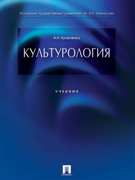 Альберт Иванович Кравченко Культурология. Учебник