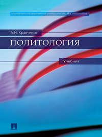 Кравченко, Альберт Иванович  - Политология. Учебник