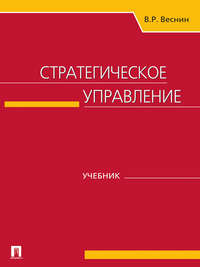 Веснин, Владимир Рафаилович  - Стратегическое управление