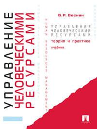 Веснин, Владимир Рафаилович  - Управление человеческими ресурсами. Теория и практика. Учебник