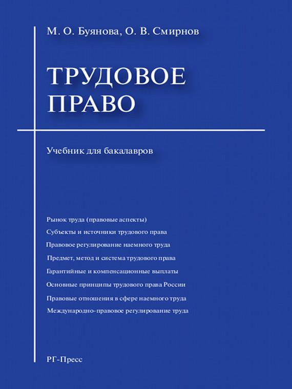 Марина Олеговна Буянова Трудовое право. Учебник для бакалавров