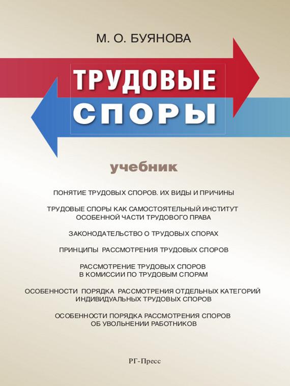 Марина Олеговна Буянова Трудовые споры. Учебник