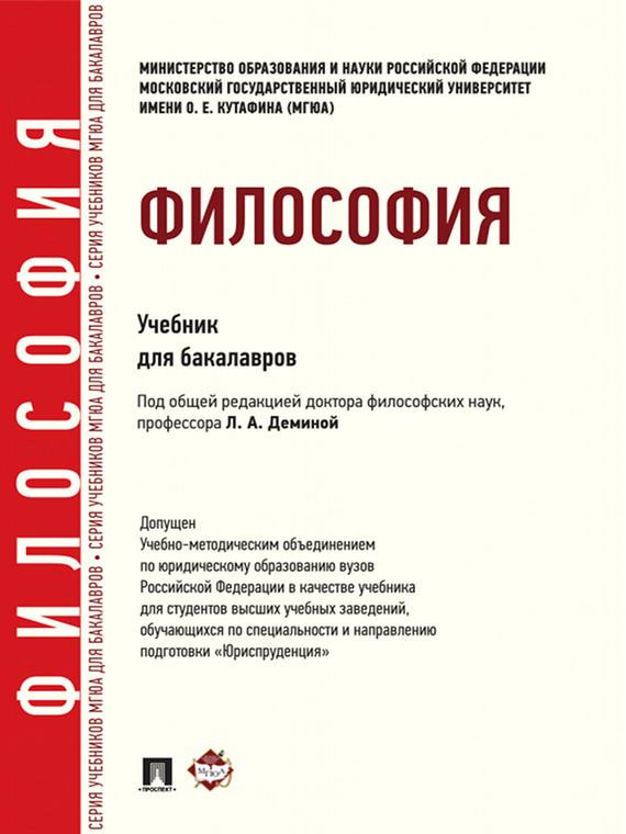 Нина Федоровна Бучило Философия. Учебник для бакалавров