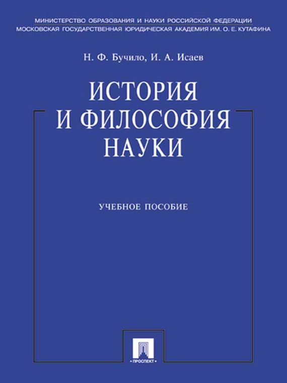 Нина Федоровна Бучило История и философия науки как можно права категории в в новосибирске