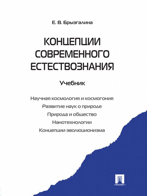 Елена Владимировна Брызгалина Концепции современного естествознания лихин а концепции современного естествознания учеб