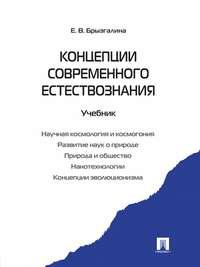 Брызгалина, Елена Владимировна  - Концепции современного естествознания