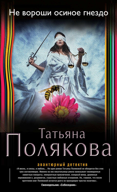 Татьяна полякова не вороши осиное гнездо скачать epub