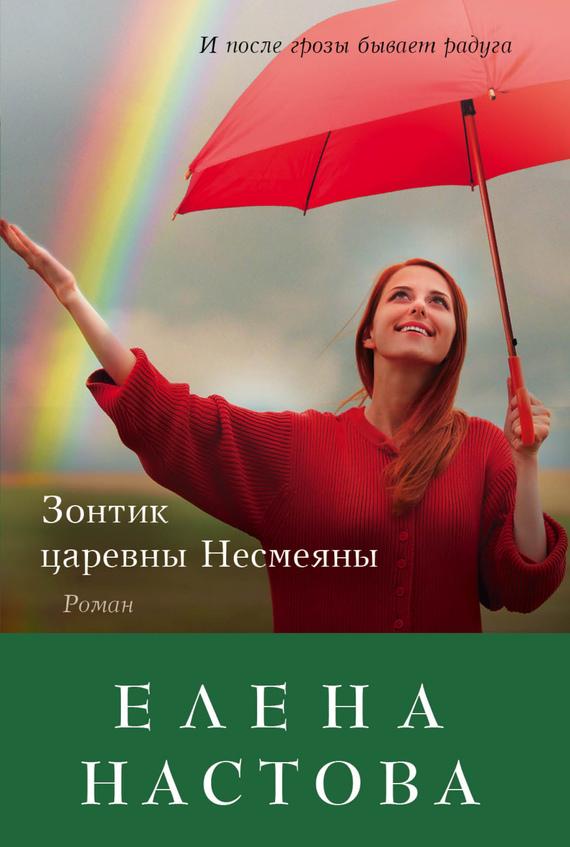 напряженная интрига в книге Елена Настова