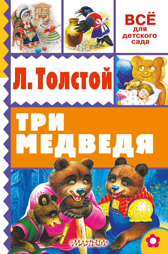 Лев Толстой Три медведя (сборник) художественные книги детиздат сказка три медведя толстой л