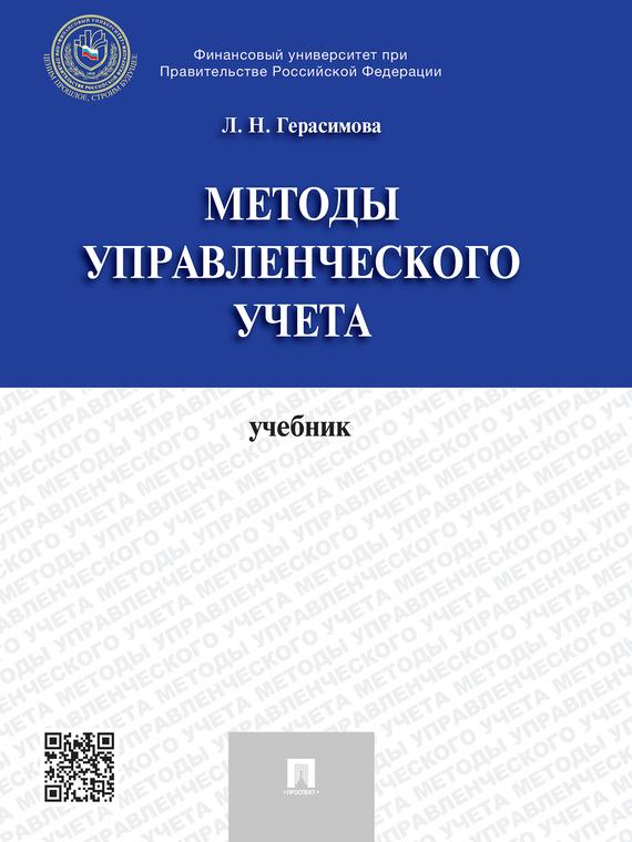 Фотография Лариса Николаевна Герасимова Методы управленческого учета. Учебник