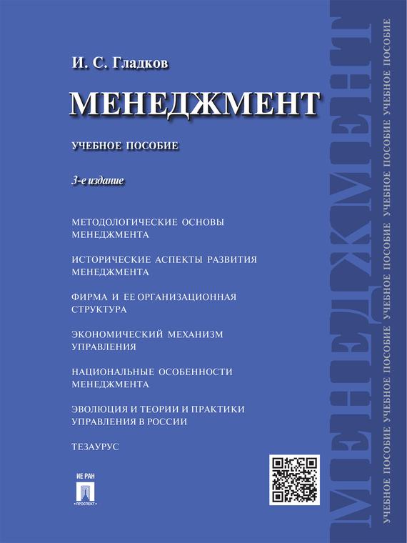 Скачать Менеджмент. 3-е издание. Учебное пособие быстро