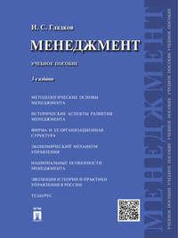 Гладков, Игорь Сергеевич  - Менеджмент. 3-е издание. Учебное пособие