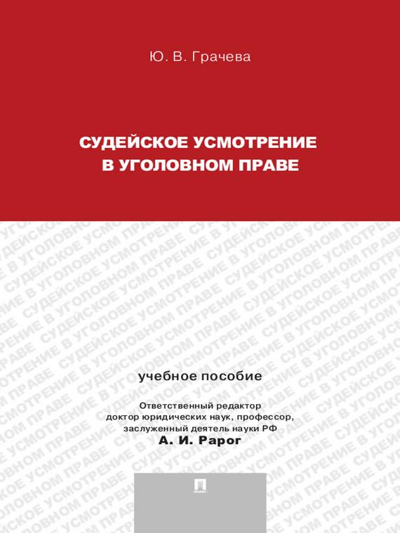 Юлия Викторовна Грачева Судейское усмотрение в уголовном праве. Учебное пособие