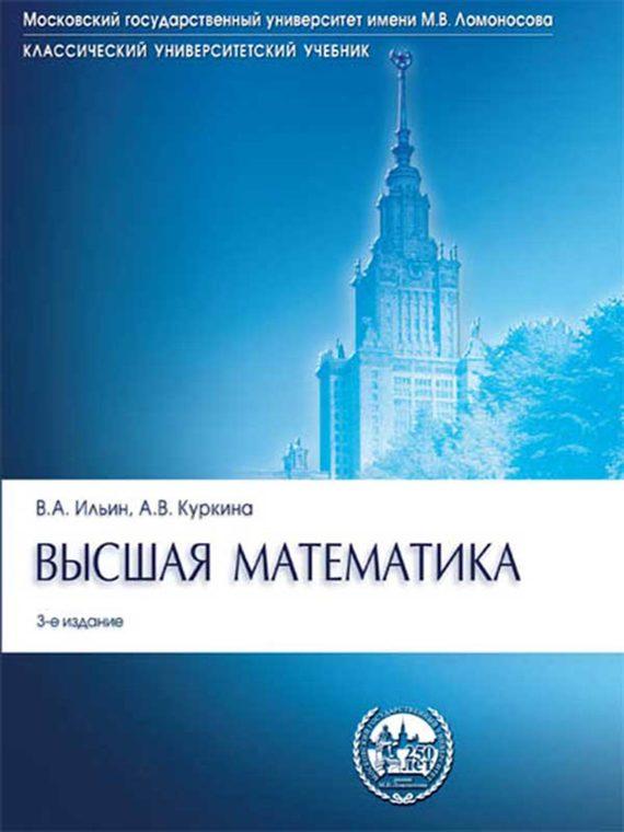Владимир Александрович Ильин Высшая математика. 2-е издание, 3-е издание владимир александрович ильин высшая математика 2 е издание 3 е издание