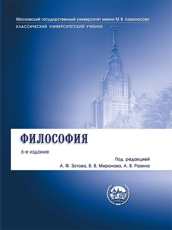 Отсутствует Философия. Учебник -6-е издание губин в философия учебник губин