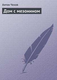 Чехов, Антон Павлович  - Дом с мезонином