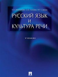 Ипполитова, Наталья Александровна  - Русский язык и культура речи. Учебник