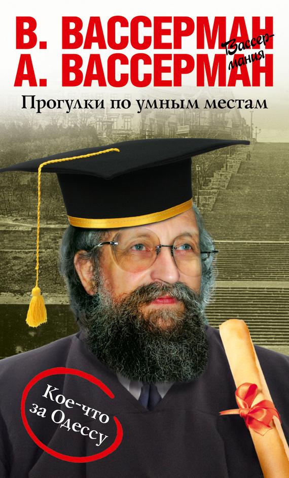 Анатолий Вассерман Прогулки по умным местам. Кое-что за Одессу мультиварка в одессе цена