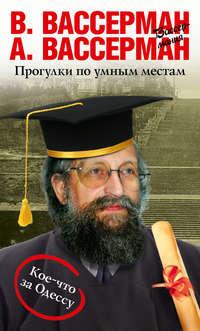 Вассерман, Анатолий  - Прогулки по умным местам