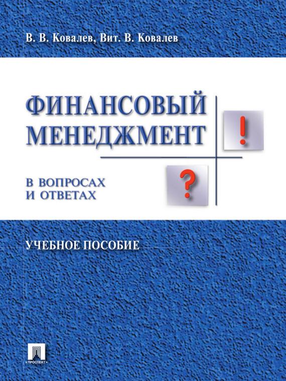 Обложка книги Финансовый менеджмент в вопросах и ответах, автор Ковалев, Валерий Викторович