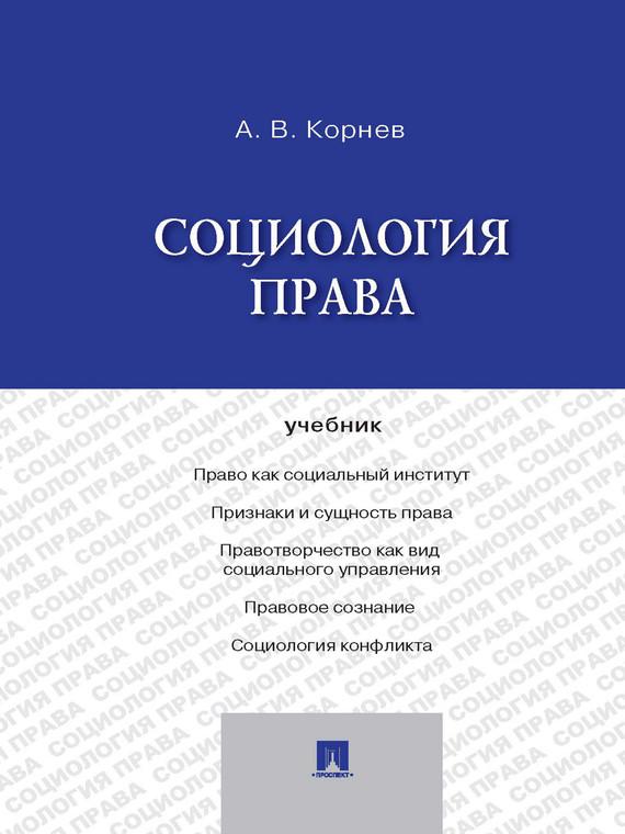 Аркадий Владимирович Корнев Социология права. Учебник сколько стоит купить права категории b