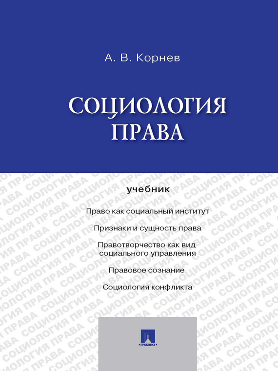 Аркадий Владимирович Корнев бесплатно