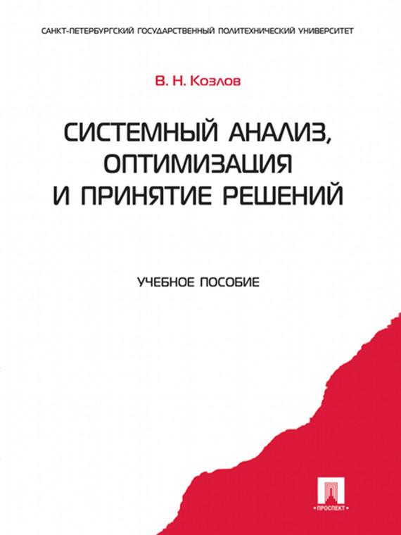 В. Н. Козлов Системный анализ, оптимизация и принятие решений. Учебное пособие электрические системы электрические расчеты программирование и оптимизация режимов