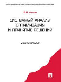 Козлов, Владимир Николаевич  - Системный анализ, оптимизация и принятие решений. Учебное пособие
