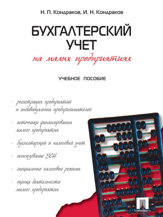 Николай Петрович Кондраков Бухгалтерский учет на малых предприятиях. Учебное пособие