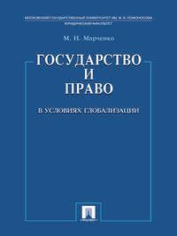 Марченко, Михаил Николаевич  - Государство и право в условиях глобализации